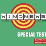 Raccolta test 2016